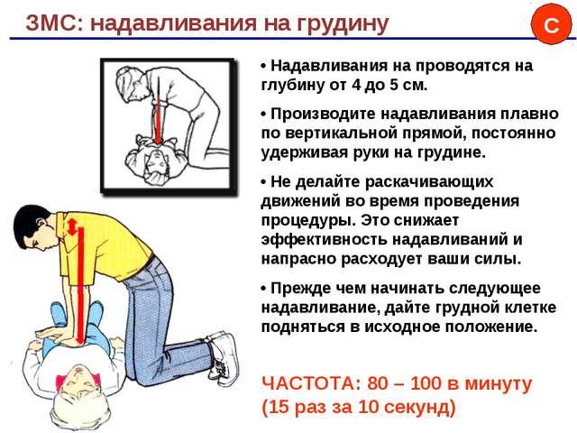 ЗМС: надавливания на грудину • Надавливания на проводятся на глубину от 4 до...