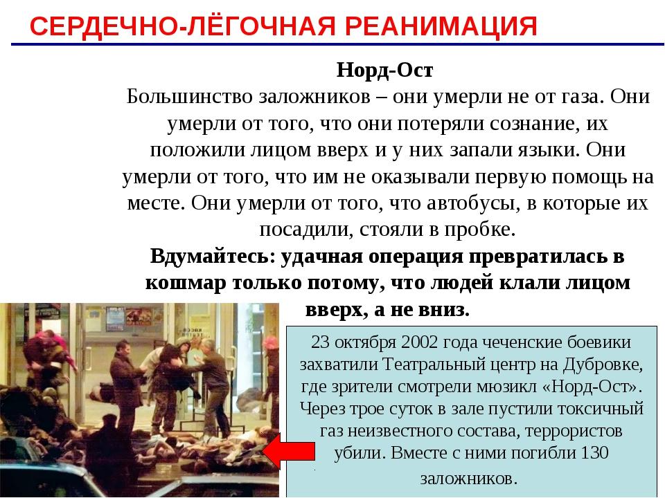 СЕРДЕЧНО-ЛЁГОЧНАЯ РЕАНИМАЦИЯ Норд-Ост Большинство заложников – они умерли не...