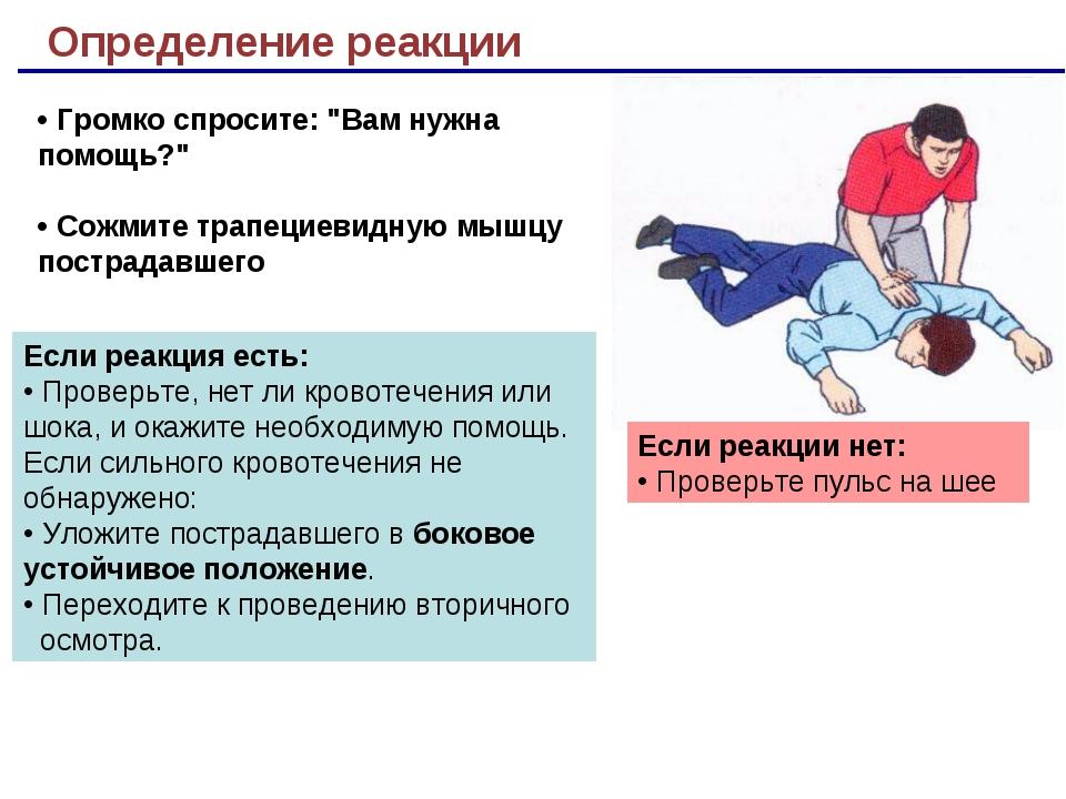 Определение реакции Если реакции нет: • Проверьте пульс на шее Если реакция е...
