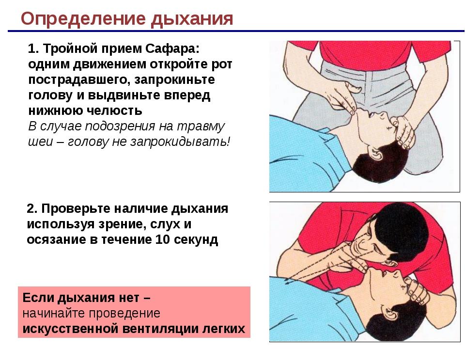 Определение дыхания 1. Тройной прием Сафара: одним движением откройте рот пос...