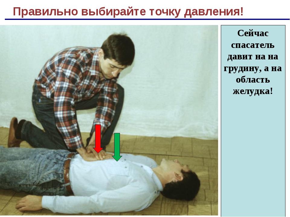 Правильно выбирайте точку давления! Сейчас спасатель давит на на грудину, а н...