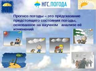 Прогноз погоды – это предсказание предстоящего состояния погоды, основанное