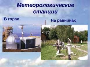 Метеорологические станции В горах На равнинах