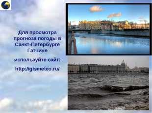 Для просмотра прогноза погоды в Санкт-Петербурге Гатчине используйте сайт: ht
