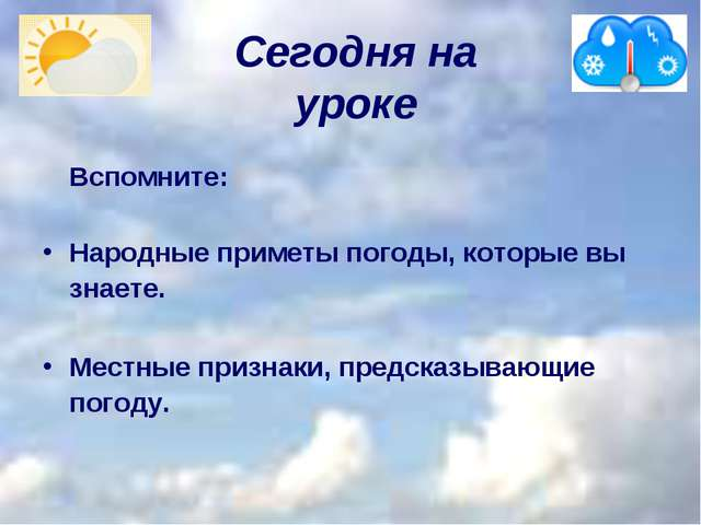 Сегодня на уроке    Вспомните: Народные приметы погоды, которые вы знае...