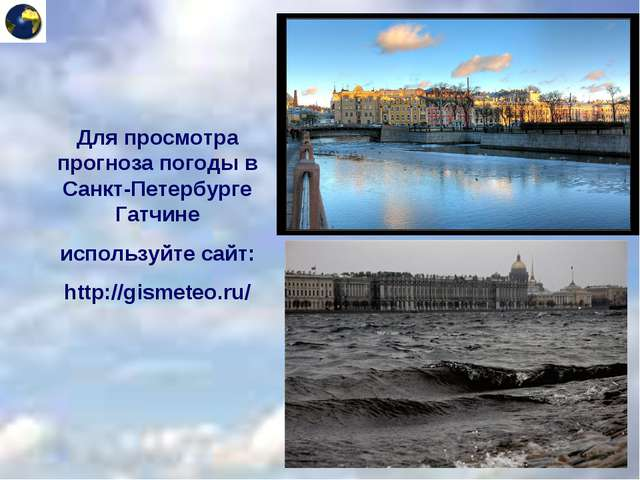 Для просмотра прогноза погоды в Санкт-Петербурге Гатчине используйте сайт: ht...
