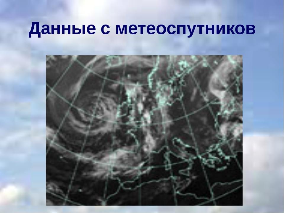 Данные с метеоспутников
