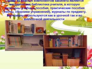 Одним из важных компонентом кабинета является методическая библиотека учителя