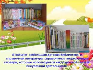 В кабинет небольшая детская библиотека и справочная литература: справочники,