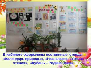 В кабинете оформлены постоянные cтенды: «Календарь природы», «Наш класс», «Уг
