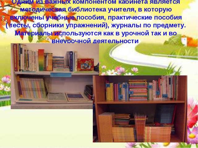 Одним из важных компонентом кабинета является методическая библиотека учителя...
