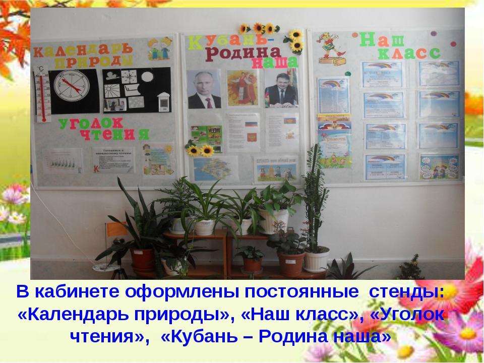 В кабинете оформлены постоянные cтенды: «Календарь природы», «Наш класс», «Уг...