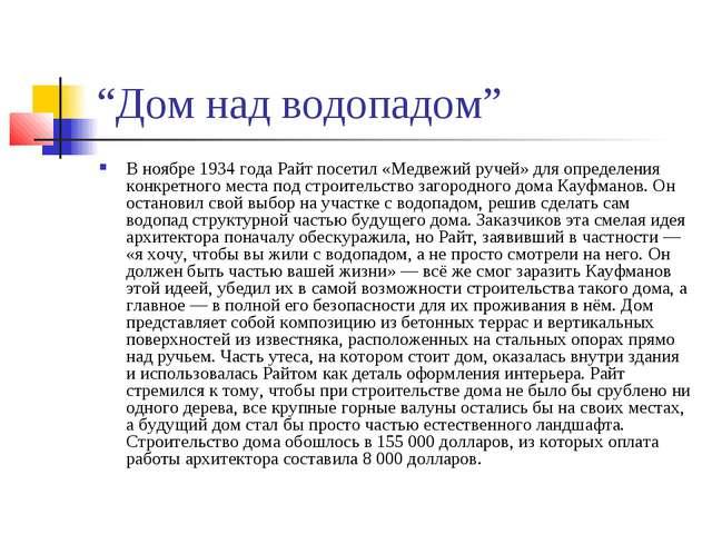 """""""Дом над водопадом"""" В ноябре1934 годаРайт посетил «Медвежий ручей» для опре..."""