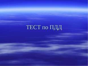 ТЕСТ по ПДД