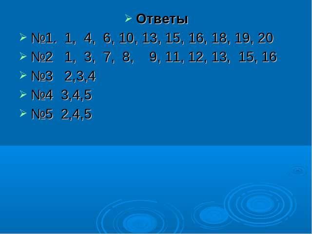 Ответы №1. 1, 4, 6, 10, 13, 15, 16, 18, 19, 20 №2 1, 3, 7, 8, 9, 11, 12, 13,...