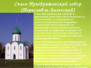 Спасо-Преображенский собор ХII в. - древнейший храм Переславля-Залесского и с