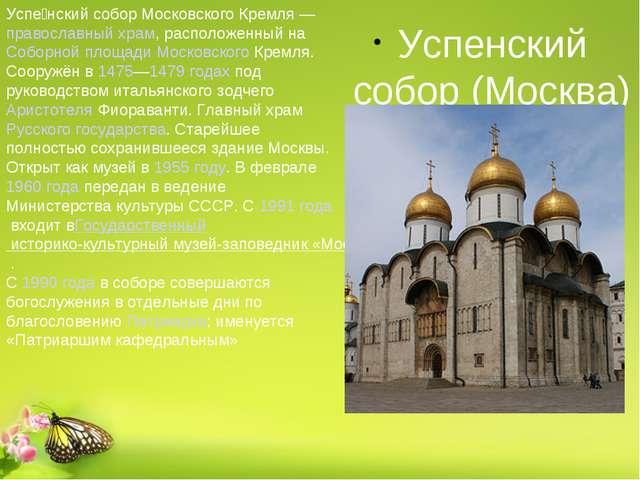 Успе́нский собор Московского Кремля—православный храм, расположенный наСоб...