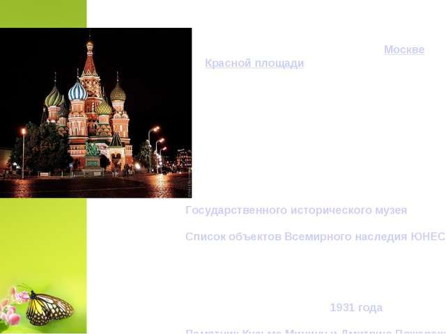 Собор Василия Блаженного имеет другое, менее распространенное название – Соб...