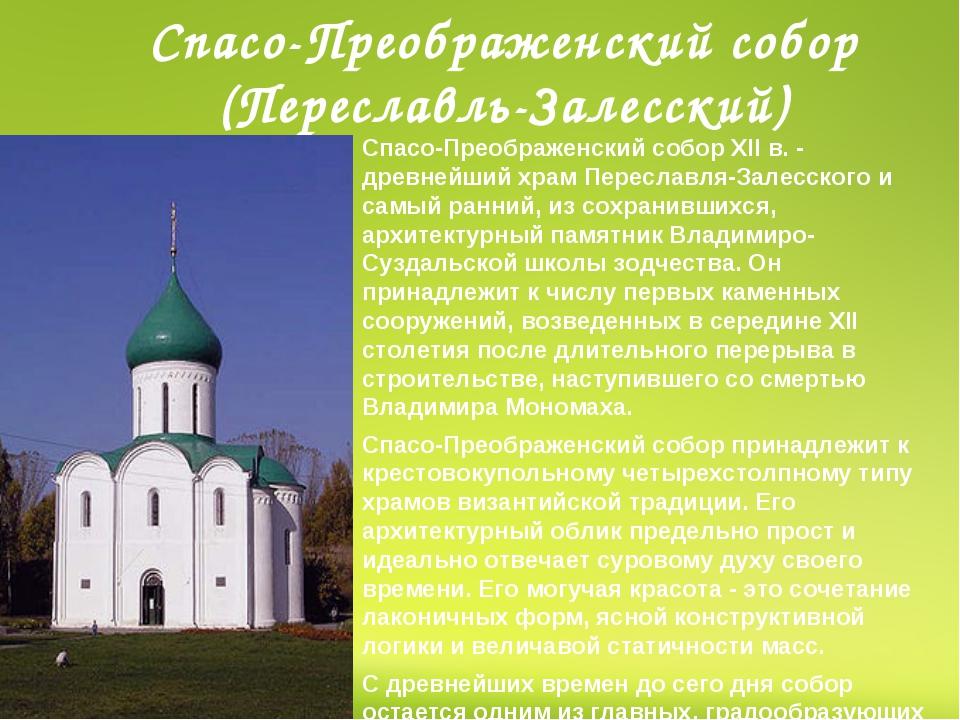 Спасо-Преображенский собор ХII в. - древнейший храм Переславля-Залесского и с...