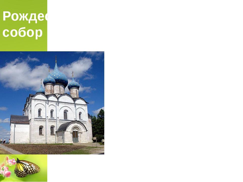 Рождественский собор (Суздаль) Богородице-Рождественский собор— православный...