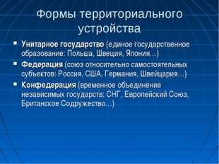 Формы территориального устройства Унитарное государство (единое государственн