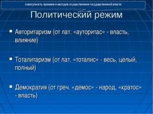 Политический режим Авторитаризм (от лат. «ауторитас» - власть, влияние) Тотал