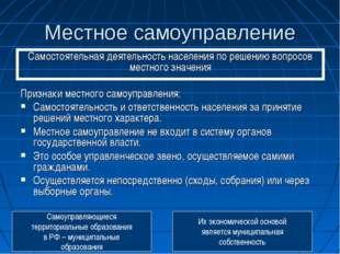 Местное самоуправление Признаки местного самоуправления: Самостоятельность и