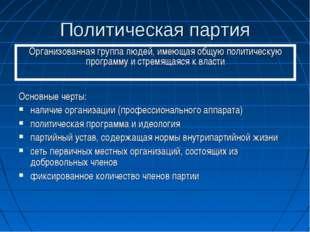 Политическая партия Основные черты: наличие организации (профессионального ап