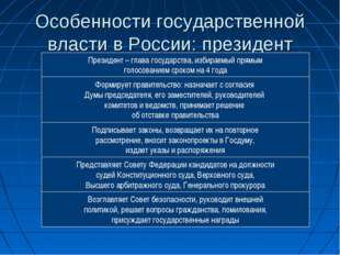 Особенности государственной власти в России: президент Президент – глава госу