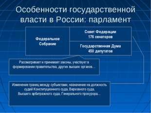 Особенности государственной власти в России: парламент Федеральное Собрание Г