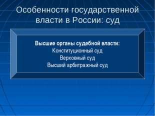 Особенности государственной власти в России: суд Высшие органы судебной власт
