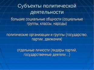 Субъекты политической деятельности большие социальные общности (социальные гр