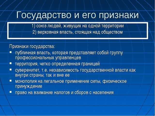 Государство и его признаки Признаки государства: публичная власть, которая пр...