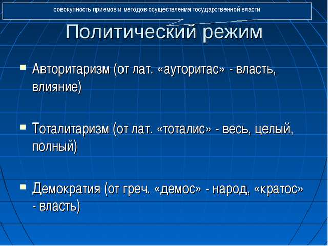 Политический режим Авторитаризм (от лат. «ауторитас» - власть, влияние) Тотал...