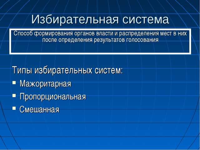 Избирательная система Типы избирательных систем: Мажоритарная Пропорциональна...