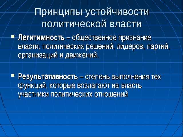 Принципы устойчивости политической власти Легитимность – общественное признан...