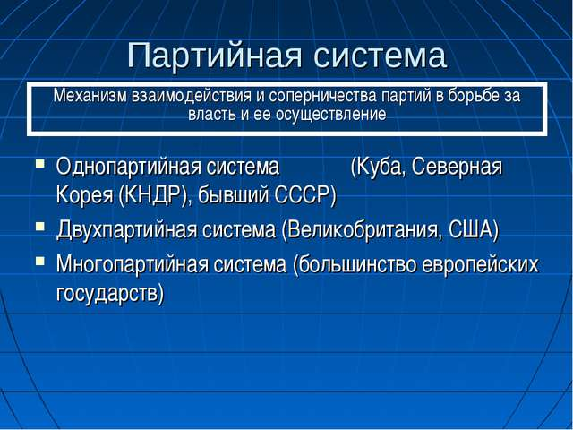 Партийная система Однопартийная система (Куба, Северная Корея (КНДР), бывший...