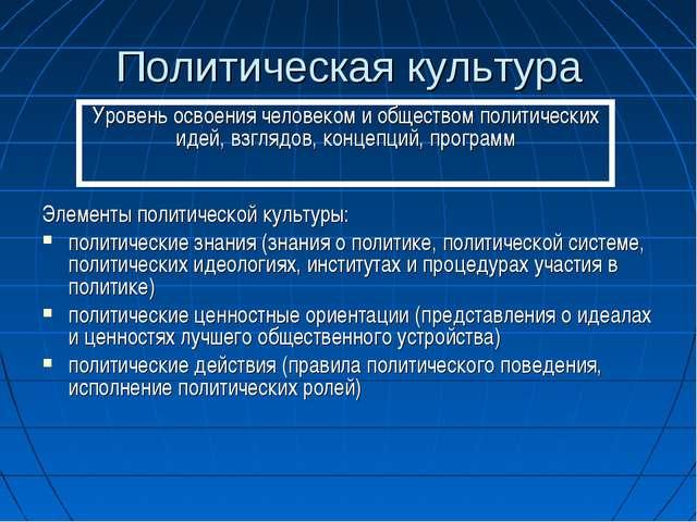 Политическая культура Элементы политической культуры: политические знания (зн...