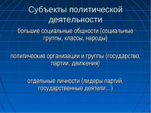 Субъекты политической деятельности большие социальные общности (социальные гр...