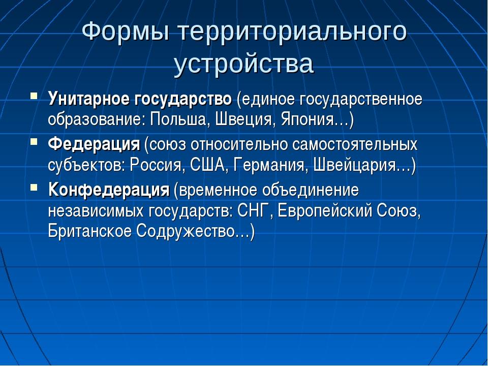 Формы территориального устройства Унитарное государство (единое государственн...