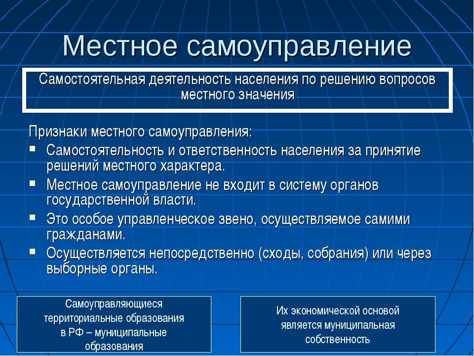 Местное самоуправление Признаки местного самоуправления: Самостоятельность и...