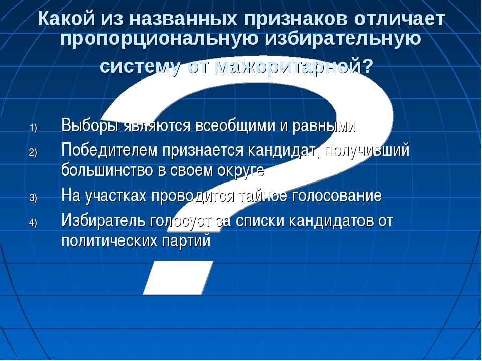 Какой из названных признаков отличает пропорциональную избирательную систему...