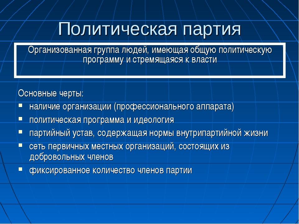 Политическая партия Основные черты: наличие организации (профессионального ап...
