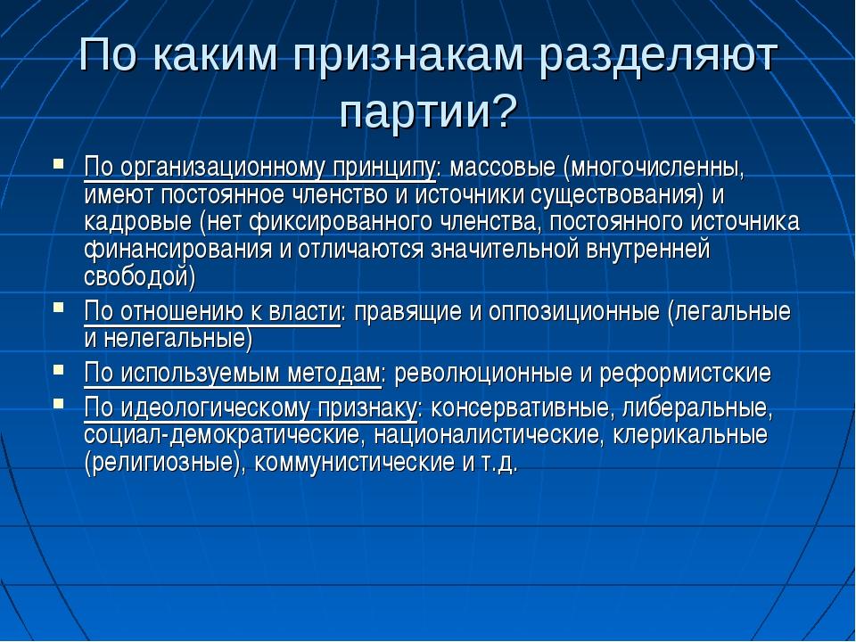 По каким признакам разделяют партии? По организационному принципу: массовые (...