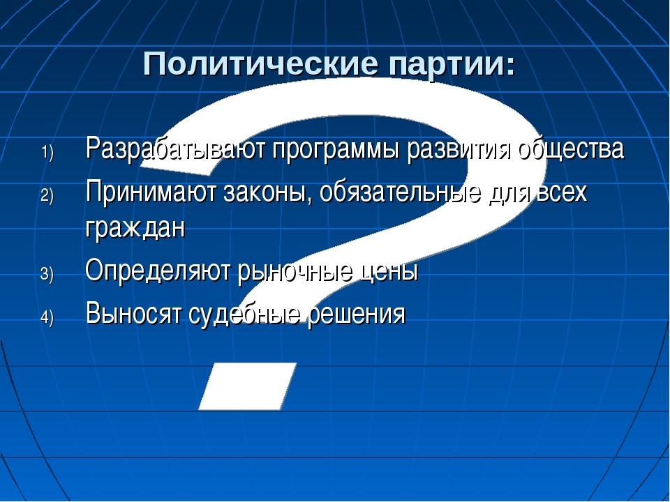 Политические партии: Разрабатывают программы развития общества Принимают зако...