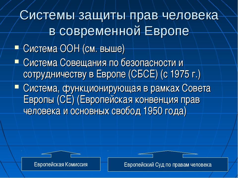 Системы защиты прав человека в современной Европе Система ООН (см. выше) Сист...
