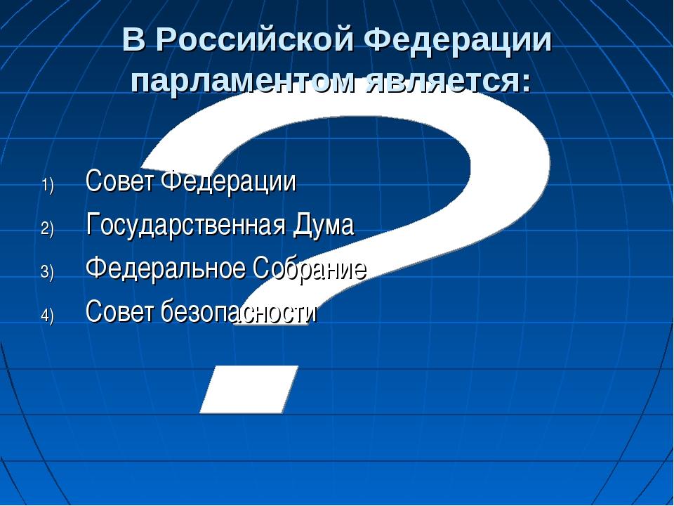 В Российской Федерации парламентом является: Совет Федерации Государственная...