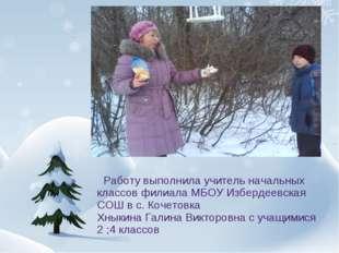 Работу выполнила учитель начальных классов филиала МБОУ Избердеевская СОШ в
