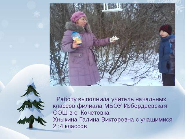 Работу выполнила учитель начальных классов филиала МБОУ Избердеевская СОШ в...
