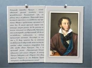 Александр Сергеевич Пушкин – самый известный русский писатель, чьими произвед